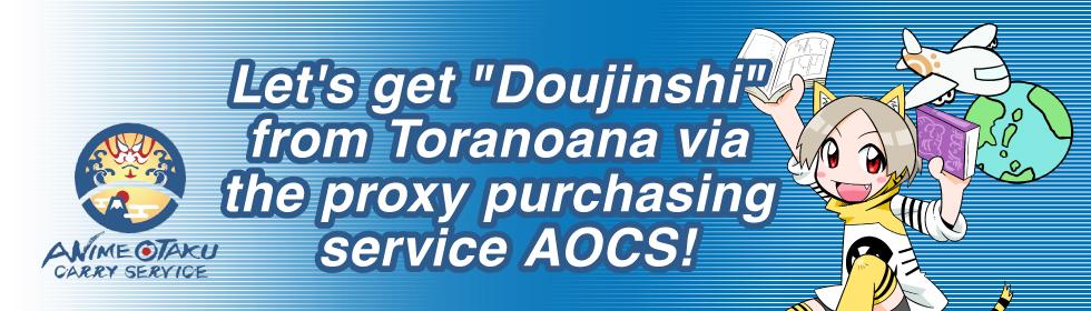 通販海外転送サービス「AOCS」をつかって、とらのあなの同人誌を海外に発送しよう!