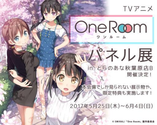 「One Room」パネル展 in とらのあな秋葉原店B 開催決定!