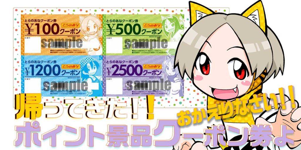 ポイント景品クーポン券が完全復活!!