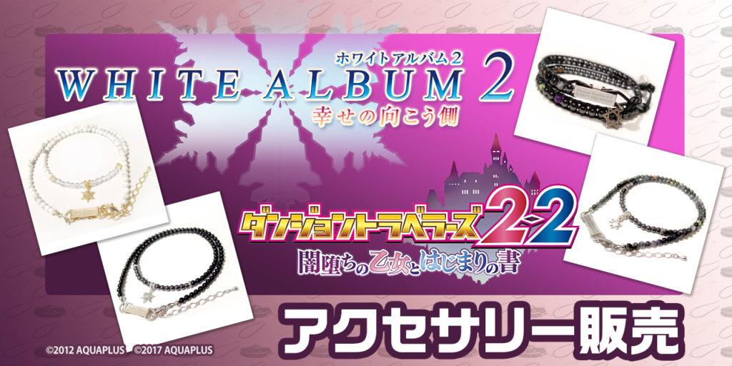 『WHITE ALBUM2』『ダンジョントラベラーズ2-2』モチーフのアクセサリーが発売決定!!