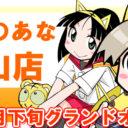 とらのあな岡山店 が2017年7月下旬グランドオープン!