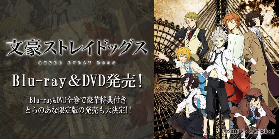 「文豪ストレイドッグス」Blu-ray&DVD発売!Blu-ray&DVD全巻で豪華特典付きとらのあな限定版の発売も大決定!!