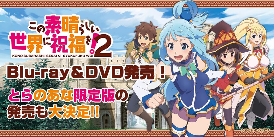 「この素晴らしい世界に祝福を!2」Blu-ray&DVD発売!豪華特典付きとらのあな限定版の発売も大決定!!