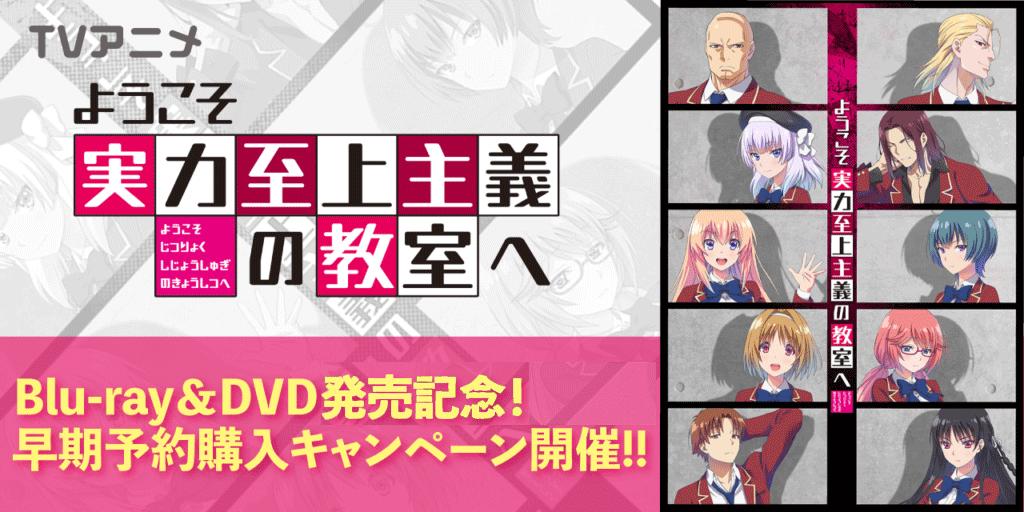TVアニメ『ようこそ実力至上主義の教室へ』Blu-ray&DVD 発売記念! 早期予約購入「ようこそ先着至上主義のキャンペーンへ」キャンペーン開催!!