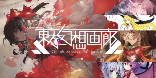 「東方幻想画廊 ~ the TOUHOU artist of World.」イラスト展開催
