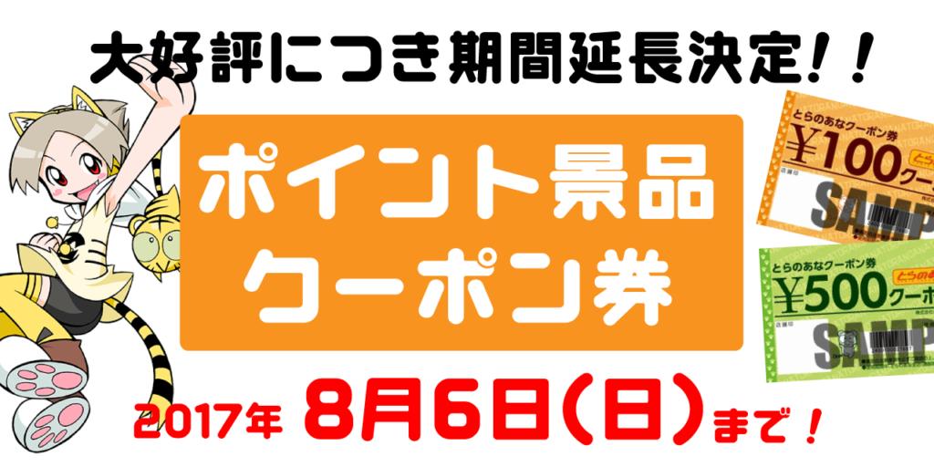 2017年8月6日(日)まで延長決定!!ポイント景品クーポン券が登場!