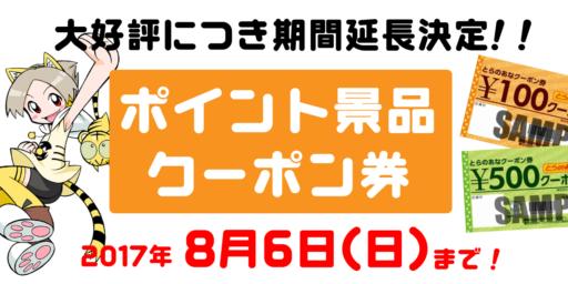 【大好評につき期間延長決定!】ポイント景品クーポン券が登場!