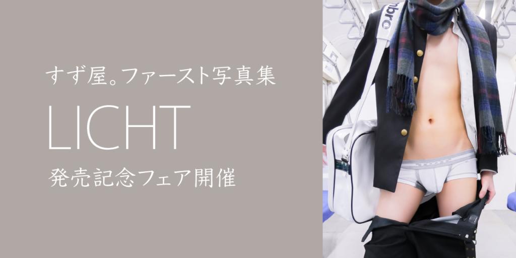 すず屋。ファースト写真集 『LICHT』発売記念! Webサイン会を筆頭に、スペシャル企画盛りだくさん♪