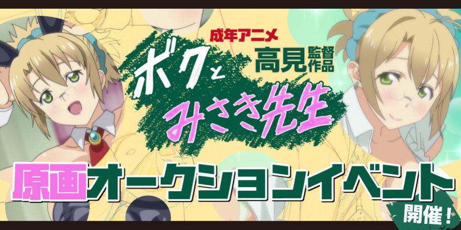【成年アニメ】高見監督作品「ボクとみさき先生」原画オークションイベント開催!