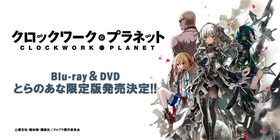 「クロックワーク・プラネット」Blu-ray&DVD発売! 豪華特典付きとらのあな限定版の発売も大決定!!