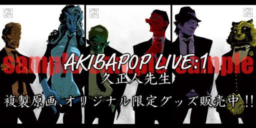 AKIBAPOP LIVE:1 久正人先生の描き下しイラスト使用した複製原画とオリジナルグッズが販売中です!!