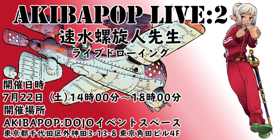 AKIBAPOP:DOJOのライブドローイングイベント第2弾 AKIBAPOP LIVE:2 速水螺旋人先生を開催!!