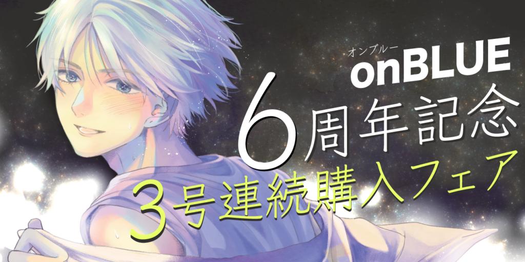 「on BLUE」6周年記念! 3号連続購入でスペシャルクリアファイル3枚セットプレゼント!