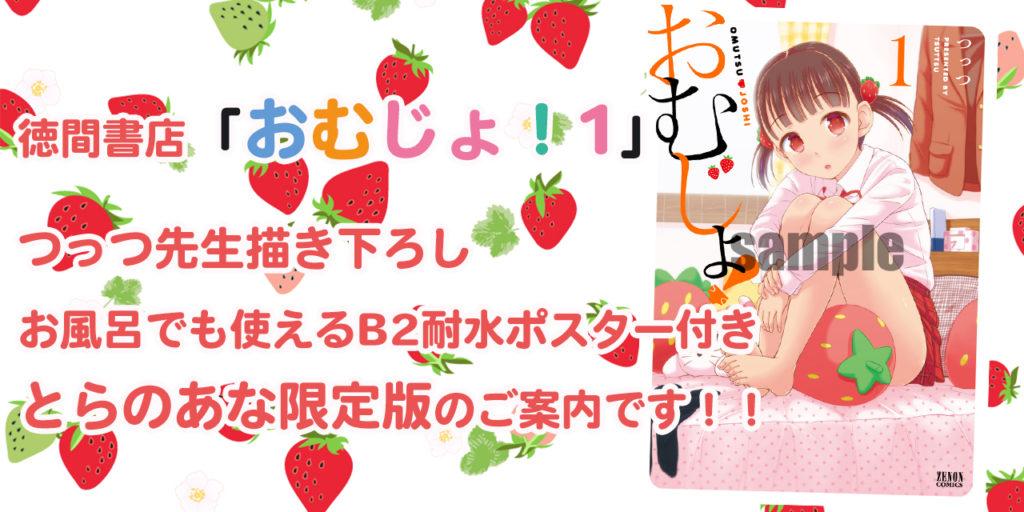 徳間書店「おむじょ!1」つっつ先生描き下ろしお風呂でも使えるB2耐水ポスター付きとらのあな限定版のご案内です!!