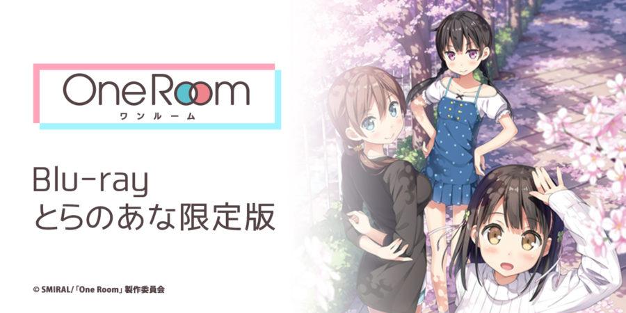 TVアニメ『「One Room」 Blu-ray 』とらのあな限定版発売決定!