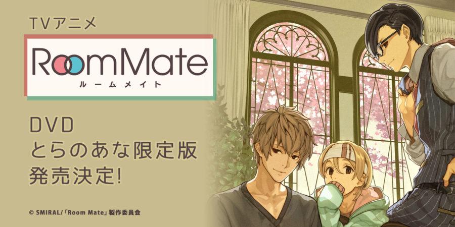 TVアニメ『「Room Mate」 DVD 』とらのあな限定版発売決定!