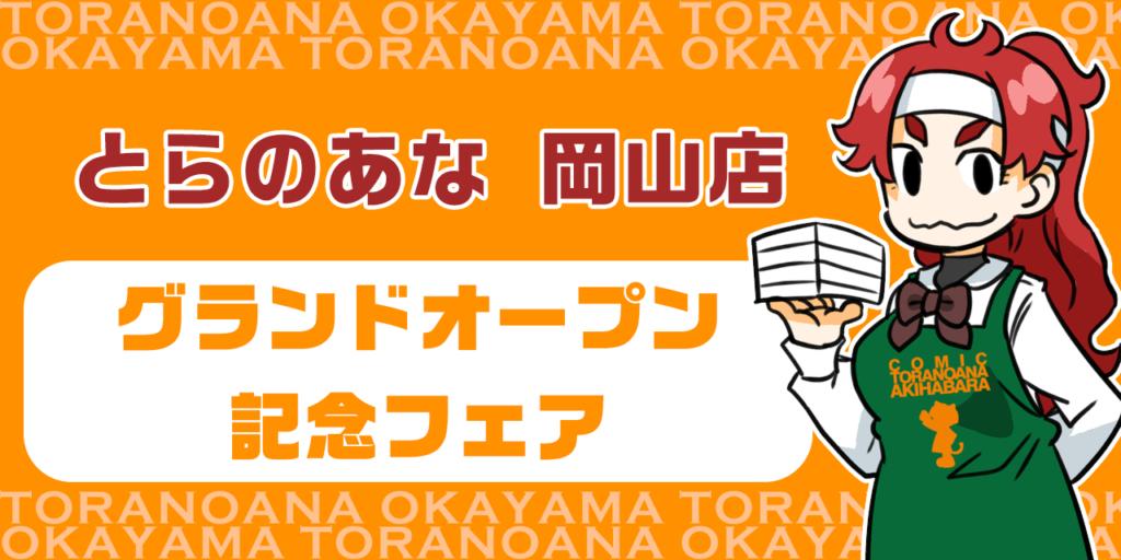 とらのあな岡山店グランドオープン記念フェア開催!