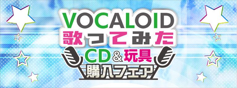 VOCALOID・歌ってみたCD&玩具購入フェア