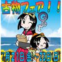 【2017年7月21日~7月23日】古物フェア 200円セール