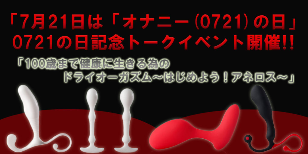 「7月21日は「オナニー(0721)の日」!ドライオーガズムの知識を深めるべく、「100歳まで健康に生きる為のドライオーガズム~はじめよう!アネロス~」トークイベントを開催!!
