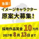 虎の穴の新サービス「とらのあなクラフト」イメージキャラクター原案大募集!