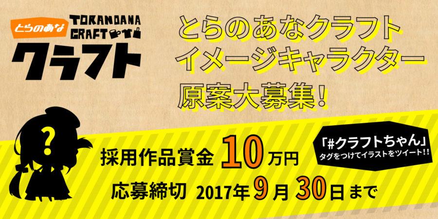 【期間延長!】虎の穴の新サービス「とらのあなクラフト」イメージキャラクター原案大募集!