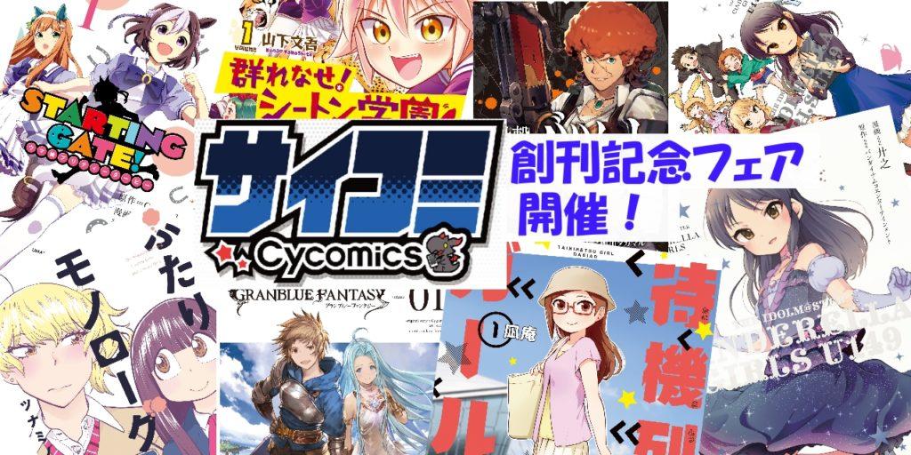 人気作品多数登場! Cygames発のコミックレーベル創刊!「サイコミ」創刊記念フェア開催!