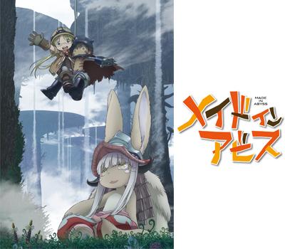 『メイドインアビス』Blu-ray&DVD BOX 上巻「白笛を目指そう」キャンペーン開催!!