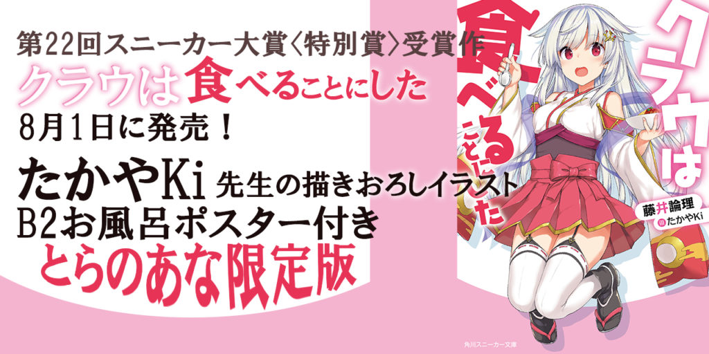 第22回[春]スニーカー大賞〈特別賞〉受賞作「クラウは食べることにした」が8月1日に発売! とらのあなでイラスト担当の「たかやKi」先生の描きおろしイラストを使用した 「B2お風呂ポスター付きとらのあな限定版」を発売いたします!
