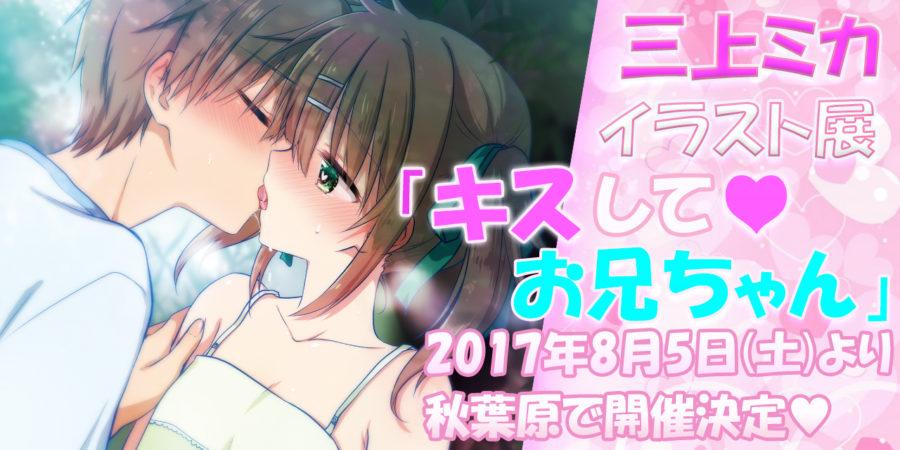AKIBAPOP:DOJOイラスト展第3弾!「三上ミカ」のイラスト展『キスして♥お兄ちゃん』を2017年8月5日(土)より秋葉原で開催!!