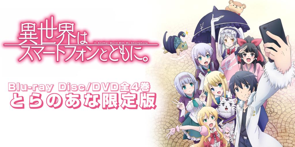 TVアニメ「異世界はスマートフォンとともに。」とらのあな限定版発売決定!