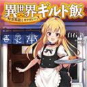 大人気WEB小説『異世界ギルド飯』早くも書籍化! とらのあなでは発売を記念して「ギルド飯事典」付きとらのあな限定版を発売いたします!