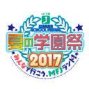 MF文庫Jの一大イベント『夏の学園祭2017』が本年は東京・ベルサール秋葉原にて2017年9月10日に開催決定! とらのあなではイベント開催を記念して「暁雪」先生&「へんりいだ」先生のサイン会をとらのあな秋葉原イベントフロアで開催致します!