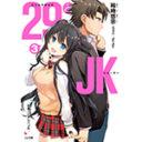禁断の年の差ラブコメ「29とJK」最新第3巻が9/15に発売! とらのあなでは3巻発売にあわせて特製A3タペストリー付きとらのあな限定版を発売いたします!