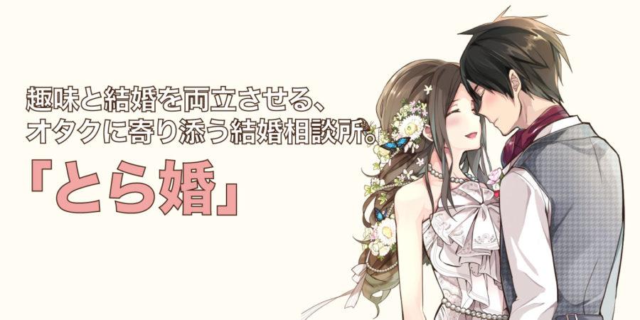アニメ・漫画ファンに優しい結婚相談所なら「とら婚」