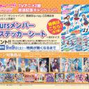 『ラブライブ!サンシャイン!!』TVアニメ2期放送記念キャンペーン開催決定!