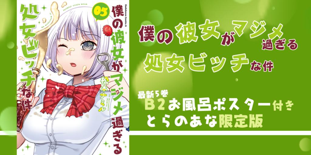 TVアニメ10月11日(水)より放送開始!!「僕の彼女がマジメ過ぎる処女ビッチな件」最新5巻が2017年10月10日に発売!とらのあなでは「松本ナミル」先生の描きおろしイラストを使用した「B2お風呂ポスター付きとらのあな限定版」を発売いたします!