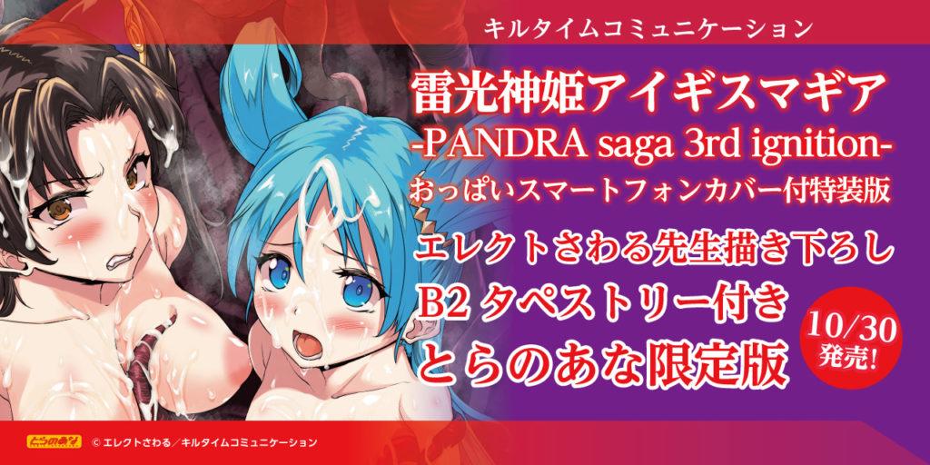 累計20万部を超える『PANDRA』シリーズ待望の最新作!「雷光神姫アイギスマギア-PANDRA saga 3rd ignition-」が発売!とらのあなでは描き下ろしB2タペストリー付きのとらのあな限定版も発売!!
