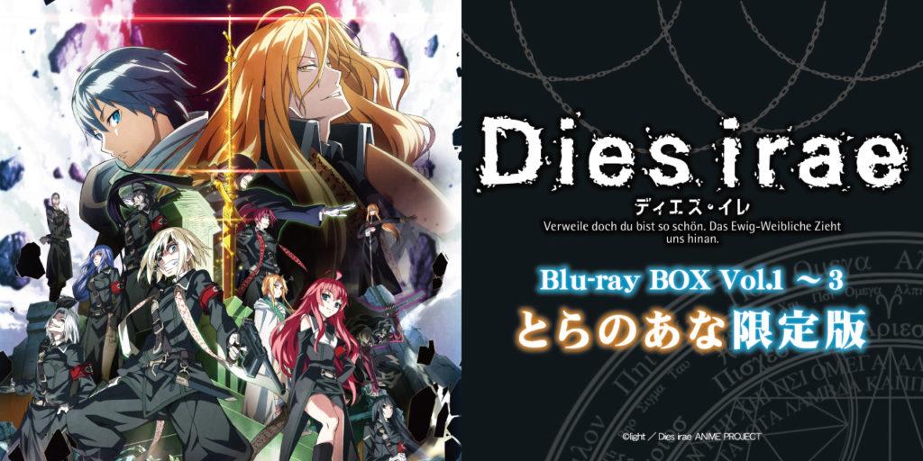 TVアニメ『Dies irae』のBlu-ray BOX&DVDが発売!とらのあなでは、豪華特典付きとらのあな限定版の発売も大決定!!