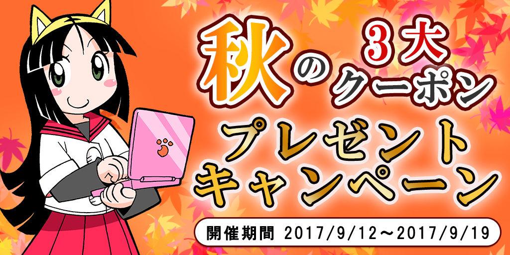 秋の3大クーポンプレゼントキャンペーン開催!