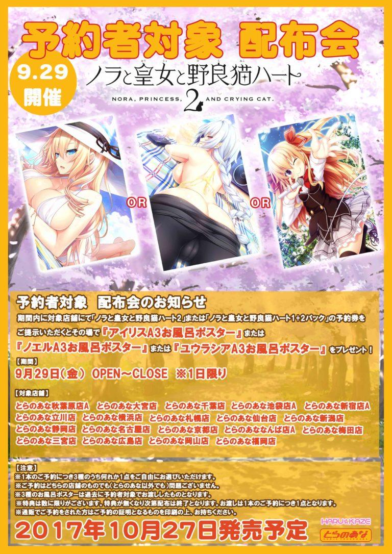 「ノラと皇女と野良猫ハート2」予約者対象のA3お風呂ポスターの配布中です♪