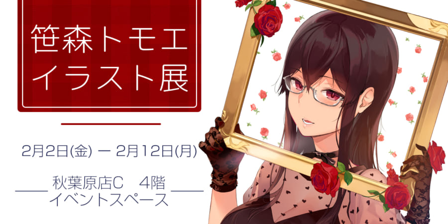 笹森トモエのイラスト展が2018年2月2日(金)より開催!!