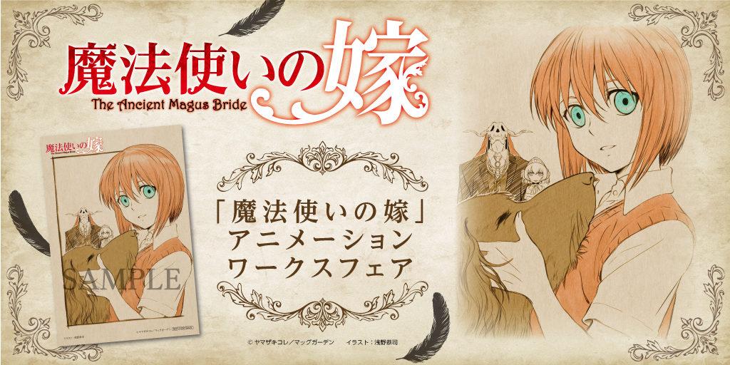 「魔法使いの嫁」アニメーションワークス発売記念フェアがとらのあなで開催決定!!