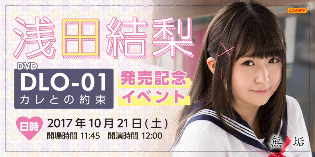 【無垢】浅田結梨『DLO-01 カレとの約束』DVD発売記念イベント開催決定!!
