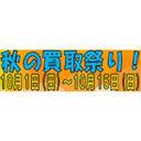 秋の買取祭り! 10月1日(日)~10月15日(日)