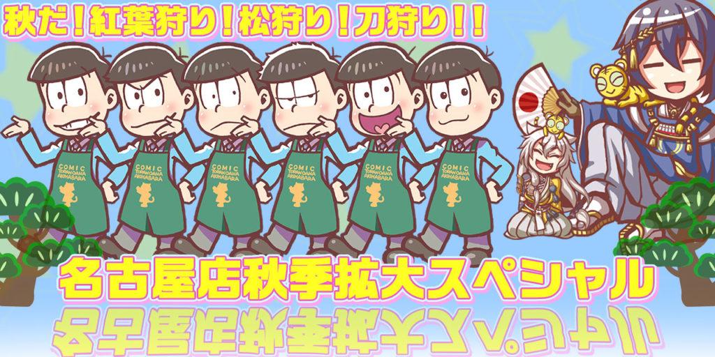 秋だ!紅葉狩り!松狩り!刀狩り!!名古屋店秋季拡大スペシャル