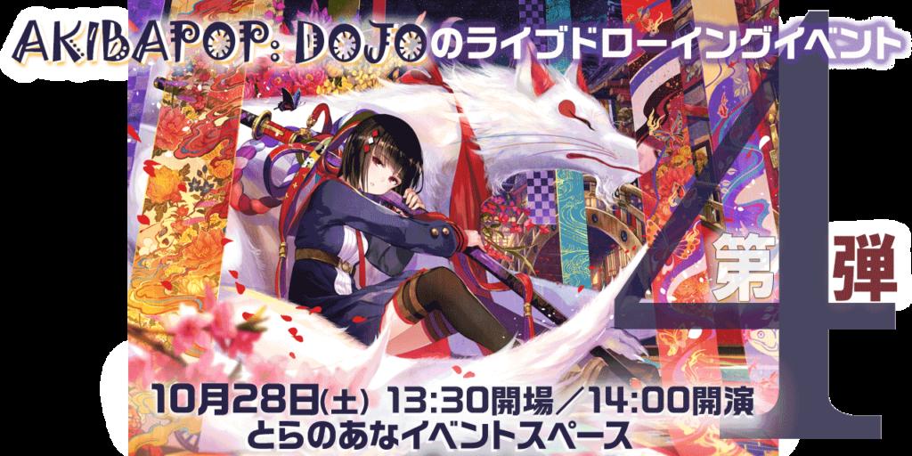AKIBAPOP:DOJOのライブドローイングイベント第4弾 大注目のイラストレーター藤ちょこ先生が登壇!