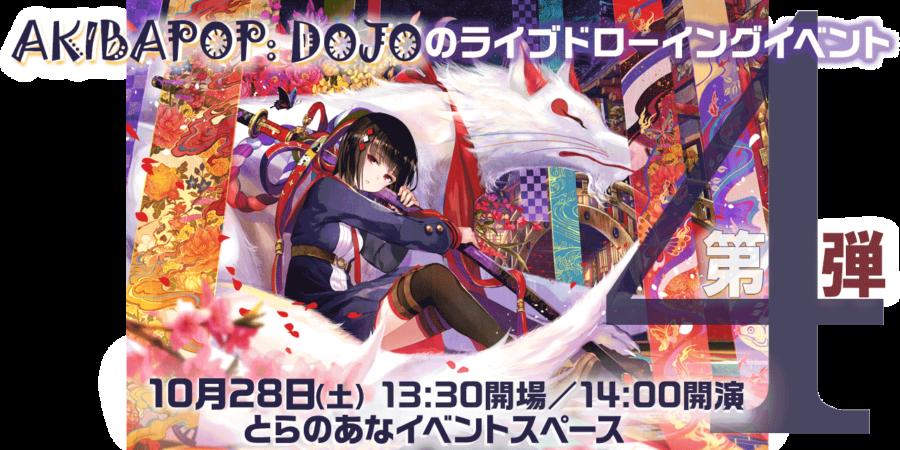 AKIBAPOP:DOJOのライブドローイングイベント第4弾 藤ちょこ先生が登壇!