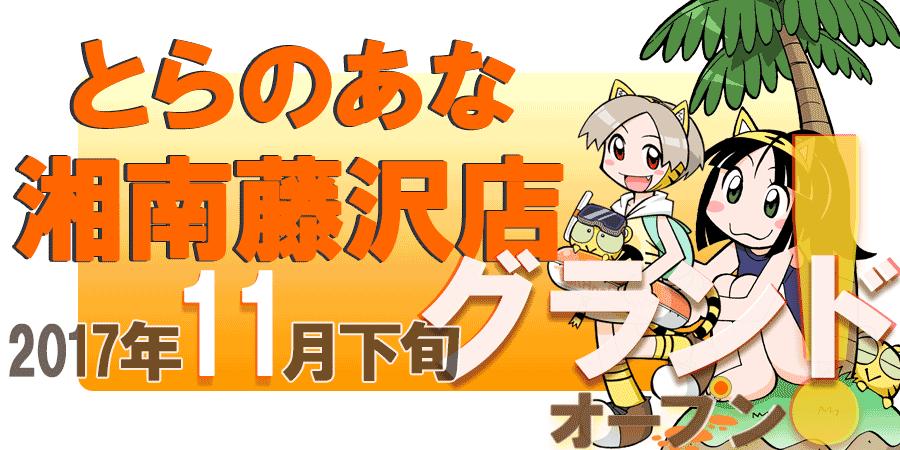 とらのあな湘南藤沢店 が2017年11月下旬グランドオープン!