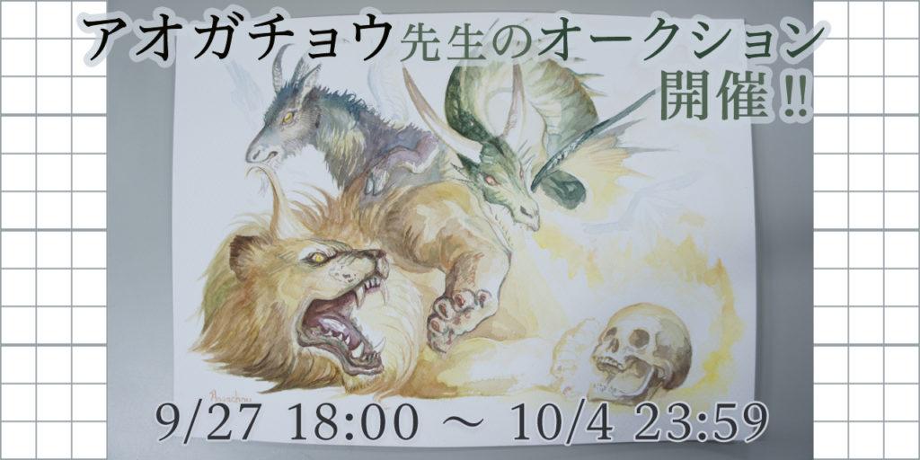 AKIBAPOP LIVE:3 アオガチョウ先生のオークションを開催!!